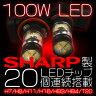 【ポイント最大16倍&クーポン3%OFF】 1年保証 LED バルブ ランプ LEDフォグランプ バックランプ 100w SHARP製 LEDバルブ H7 H8 H11 H16 HB3 HB4 T20 LEDチップ 20個連続搭載 純白色5500k【2個入り】 1年保証付 #10P29Jul16