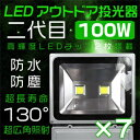 300300nledwly100w7t