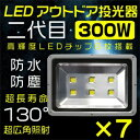 300300nledwly300w7t