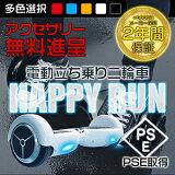 Happy Run ������ �Х���������� Balance Scooter 2016ǯ��ǥ�2���� ���ż� ��ưΩ����� ��ư���ؼ� ��ư�Х��� Mini 6.5����� 1ǯ�ݾ� ���顼�Хꥨ������� �Ÿ����� �ݸ�� ���ѥ����Хå��� ����̵�� PSE PL�ݸ��� O�������10�� #10P06Aug16