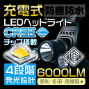 【ポイント最大16倍&クーポン1000円OFF】LEDヘッドライト BORUIT RJ-5001 充