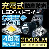 �ڥݥ���Ⱥ���16�ܡ������ݥ�10%OFF��LED�إåɥ饤�� BORUIT RJ-5001 6000LM CREE XM-L2x3�� USB�ܡ����� �����ɿ���� ���ż�������।�������� �����ɺ� �����ȥɥ� �л� ��ž�� ����� ����̵�� 1�����ݾ� #10P09Jul16