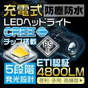 【ポイント最大16倍&クーポン1000円OFF】LEDヘッドライト BORUIT 充電式リチウム電池2本+更に2本無料進呈 4800LM CREE XM-L2x...