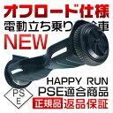 Happy Run オフロード バランススクーター 新モデル...