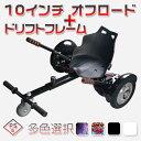 10インチバランススクーター+バランスカート(BALANCE KART) セット 充電式 電動立ち乗...