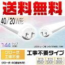 【ポイント最大16倍&クーポン5%OFF】LED蛍光灯 12...