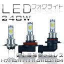 LEDフォグランプ 240W H7 H8 H11 H16 HB3 HB4 二面発光 チップ48枚搭載...