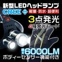 【ポイント最大36倍&クーポン500円OFF】LEDヘッドラ...