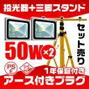 【ポイント最大39倍&クーポン500円OFF】50WLED投光器2台セット 投光器三脚 作業灯ス