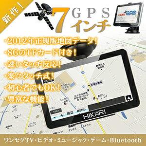 카 내비게이션 해적판 중요 신 穴 이름 두 고리 수록 2013 최신 정품 지도 품질 보증 브랜드 HIKARI 스틸 자동 전원 해당 휴대용 카 네비게이션 7 인치 Bluetooth GPS 내장형 원 세 그 녹화 기능과 AVin 장착 1 년 보장 ◆