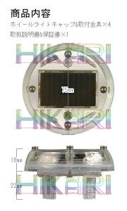 LEDタイヤフラッシュライト