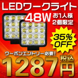 �ڥݥ���Ⱥ���25�ܡ������ݥ�35%OFF�ۡڤ������2�ĸ����LED����饤�� 48W 3600LM 3600LM 1�� LED����� 12V 24V �ɿ� �������� �ѷ� ���� ���� �Ȼ���������ͳ LED ����饤�� LED�������饤�� ���� �Ƽ��ȼ��б� PL�ݸ��� 1ǯ�ݾ� #10P27May16