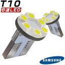 LED T10 6連 samsung サムスン製LEDチップ バルブ ランプ 「1個売り」 LED化 ポジション ウインカー ルームランプ バルブ 1ケ月保証 メール便送料無料 1ヶ月保証 HIKARI