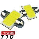 есеые╗е╟е╣бже┘еєе─ Bепеще╣ H17б┴бЇ W245 е╩еєе╨б╝┼Ї[T10x37] LED T10x31 еыб╝ерещеєе╫ COB ещеєе╫ б╓1╕─╟фдъб╫ е╨еые╓ 12V 1е▒╖ю╩▌╛┌ есб╝еы╩╪┴ў╬┴╠╡╬┴