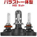 HID キット バルブ オールインワン HID mini バラスト一体型 HIDキット HIKARI独占販売 H4 Hi Lo H8 H9 H10 H11 H16 HB3 HB4 ヘッドラ..
