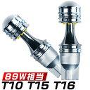 LED T10 T15 T16 89W相当 CREE LEDバルブ 無極性 バルブ ランプ 2個セット ポジション ウインカー ルームランプ バルブ メール便送料無料 1年保証 HIKARI