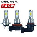 SDL LEDフォグランプ 240W H7 H8 H11 H...