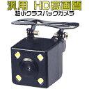 バックカメラ 汎用 HD高画質超小クラスバックカメラ 駐車に...