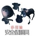 バランススクーター 多用途 大人用プロテクター7点セット(ヘルメット・グローブパッド・ニーパッド・エルボーパッド)スケート 自転車 アウトドア 安全保護具セット 送料無料
