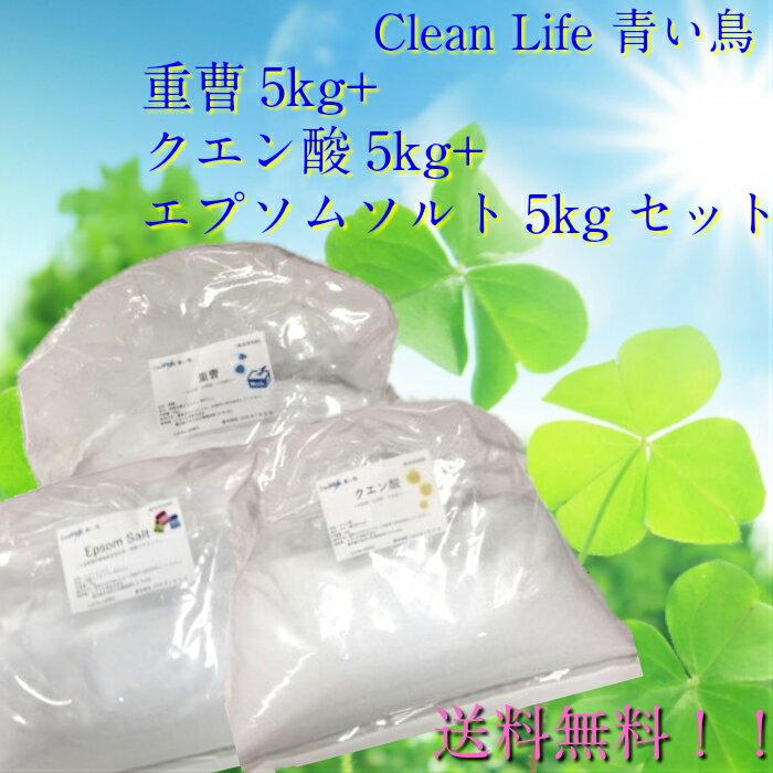 エプソムソルト5kgクエン酸5kg重曹5kg送料...の商品画像