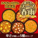 <まとめ買いがお得>【ピリ辛・燃焼系】選べるスープ春雨 スパイシーホット60食<1食