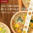 玄米と5種の穀物をおいしく食べるスープ30食[ひかり味噌 インスタントスープ 雑穀スー