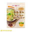 <1袋>野菜と寒天をおいしく食べる具だくさんスープ5食
