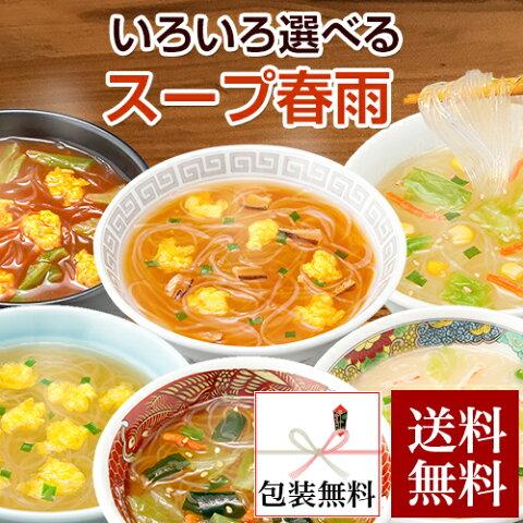 いろいろ選べるスープ春雨 40食【送料無料】[ひかり味噌 はるさめスープ]《新生活、お弁当、ひとり暮らし、ダイエットにもおすすめ》