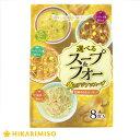 選べるスープ&フォー 黄のアジアンスープ【8食入り8袋セット】[ひかり味噌 米麺スープ]