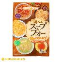 選べるスープ&フォー 茶のアジアンスープ【8食入り8袋セット】[ひかり味噌 米麺スープ]