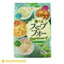 選べるスープ&フォー 緑のアジアンスープ【8食入り8袋セット】[ひかり味噌 米麺スープ]
