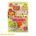 <まとめ買いがお得>おいしさ選べるスープはるさめアジアンスープ紀行8食×8袋 [ひか