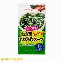 ねぎ塩わかめスープ3食【1箱・10袋入】