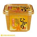 ひかり米こうじ味噌750g【1箱・8個入】