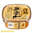 無添加 円熟こうじみそ1.2kg 有機大豆を使ったみそ汁におすすめの無添加味噌[ひかり味噌]