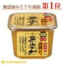 無添加 円熟こうじみそ750g【1箱・8個入】有機大豆を使ったみそ汁におすすめの無添加味噌[ひかり味噌]