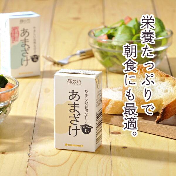 <ノンアルコール&砂糖不使用>麹の花 あまざけ...の紹介画像3