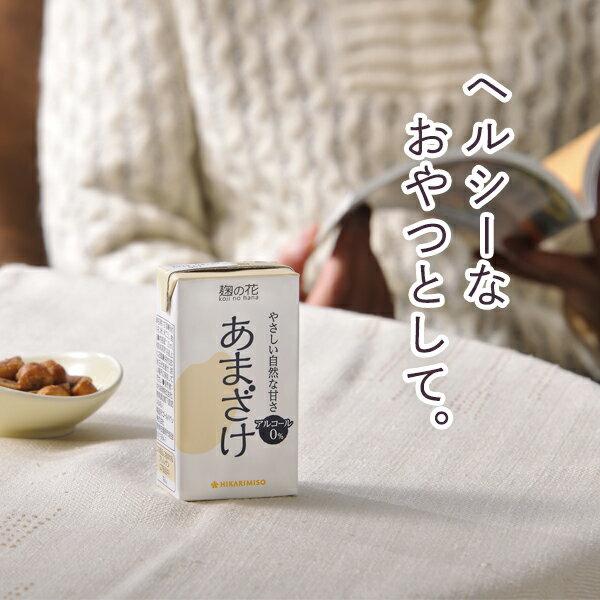 <ノンアルコール&砂糖不使用>麹の花 あまざけ...の紹介画像2