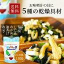 【送料無料】<味噌汁の具>海と畑の具(乾燥具材)100g×お得10袋セット