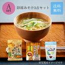 夏限定BOX【Aセット】即席みそ汁3点セットアソート・即席みそ汁・味噌汁・インスタント・簡単・便利・...