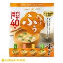 みそ汁 ふぅ 合わせ味噌 40食【1箱・8袋入】