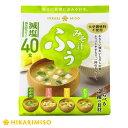 みそ汁 ふぅ 減塩 40食(塩分25%カット)【1箱・8袋入】