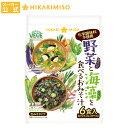 ひかり味噌 VEGE MISO SOUP 野菜と海藻を食べるおみそ汁6食<1袋>野菜・海藻がたっぷり