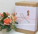【光の楽園 ギフト 熨斗】のし紅白蝶結びタイプ花はついてきません。単品販売はしてません