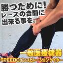 【SD17Z51】SPEEDO(スピード)ユニセックスコンプレッションウェア・インスピレーシ