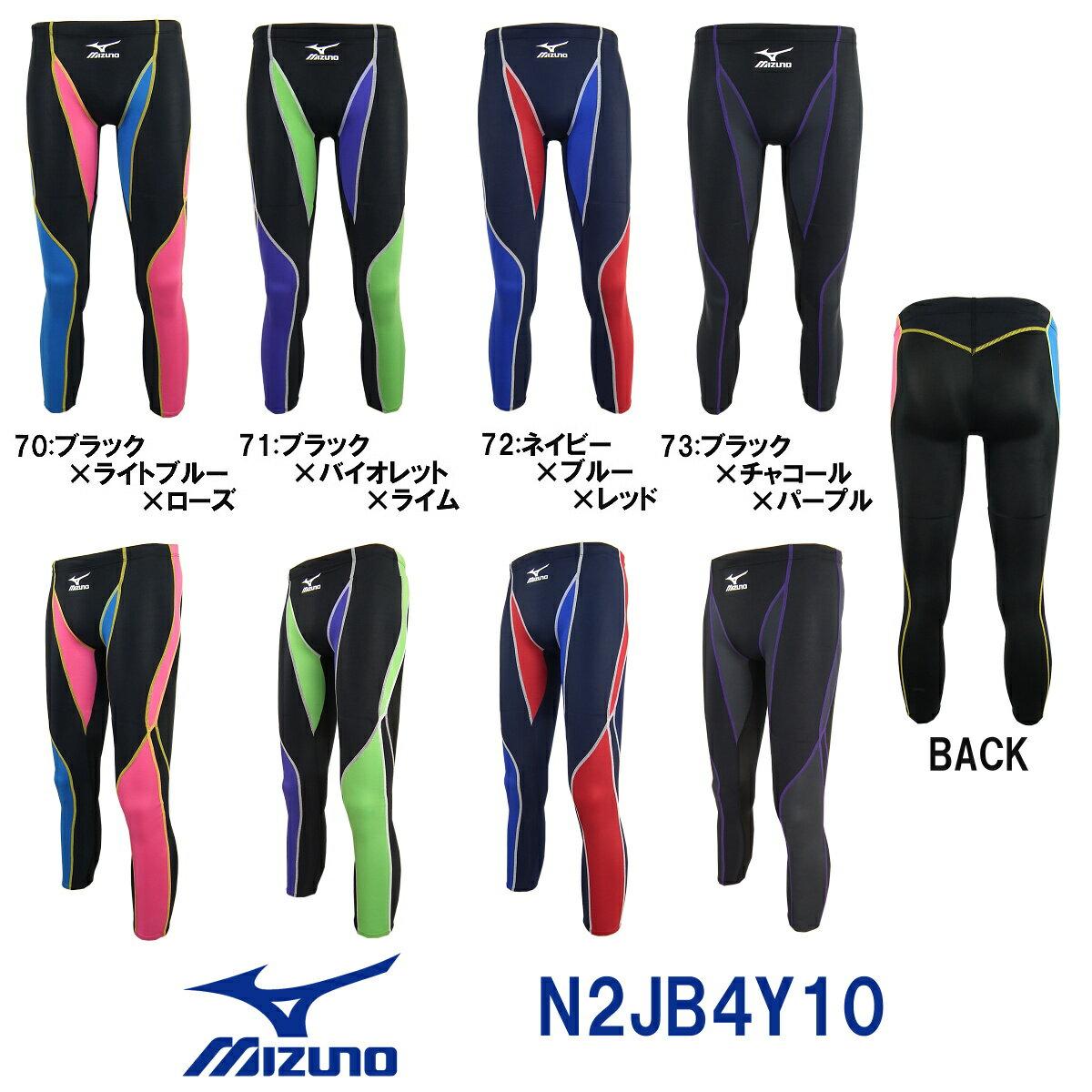 【送料無料】【N2JB4Y10】【公式大会使用不可】MIZUNO(ミズノ) メンズ競泳用水着KX・ロングスパッツ[限定モデル/男性用]