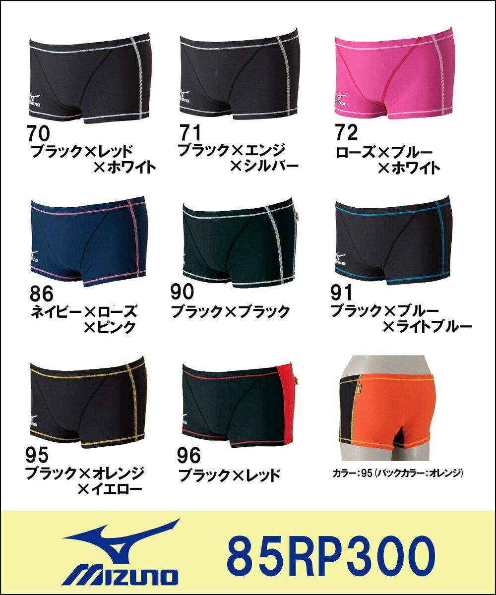 【85RP300】MIZUNO(ミズノ)メンズ競泳練習水着EXERSUITSU-Fitショートスパッツ