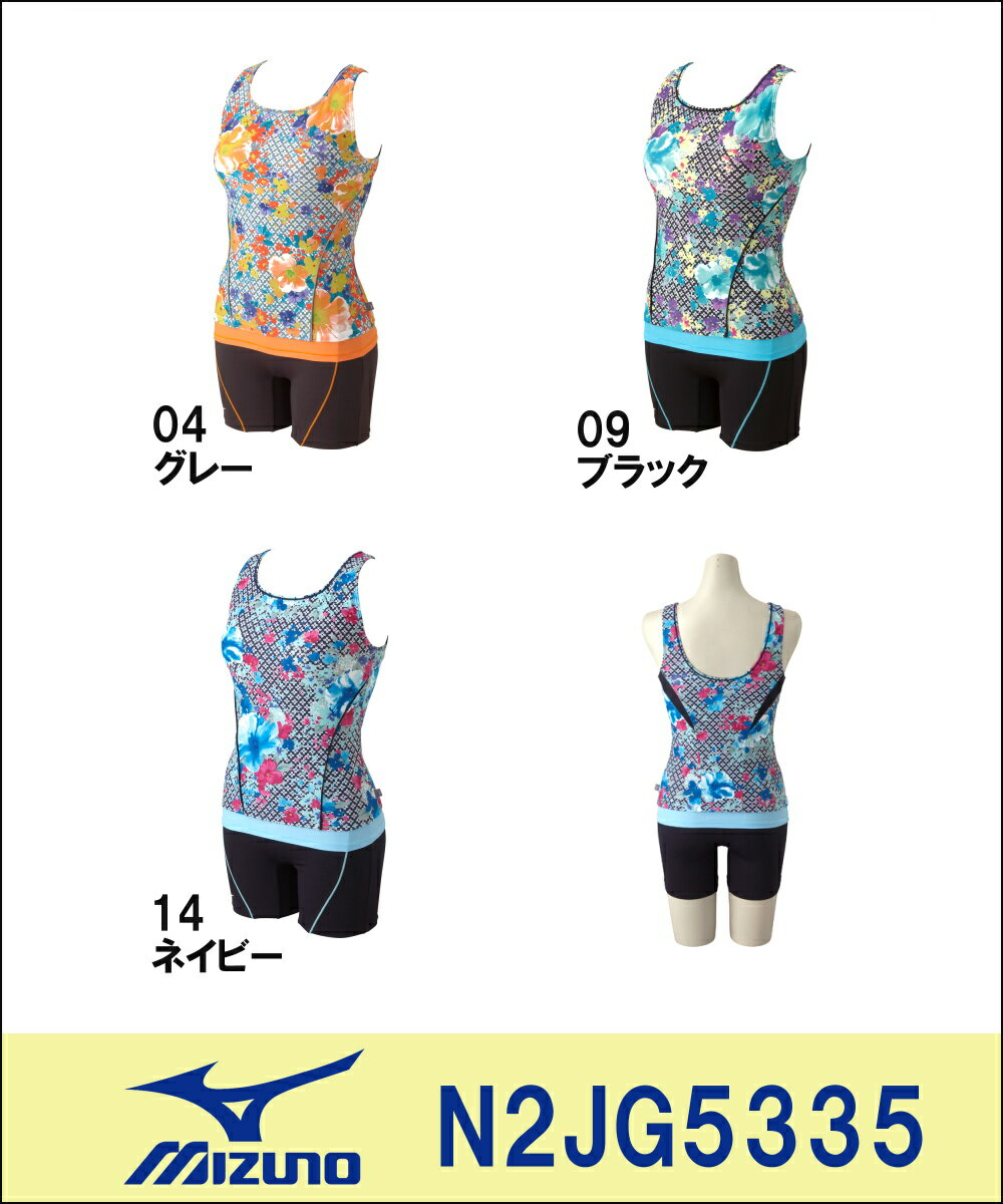 【N2JG5335】MIZUNO(ミズノ)レディースフィットネス水着セパレーツ(3分丈)【forwalk】