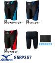 【85RP357】MIZUNO(ミズノ) メンズ競泳練習水着 EXER SUITS U-Fit ハーフスパッツ[競泳/練習用/トレーニング/男性用/選手]