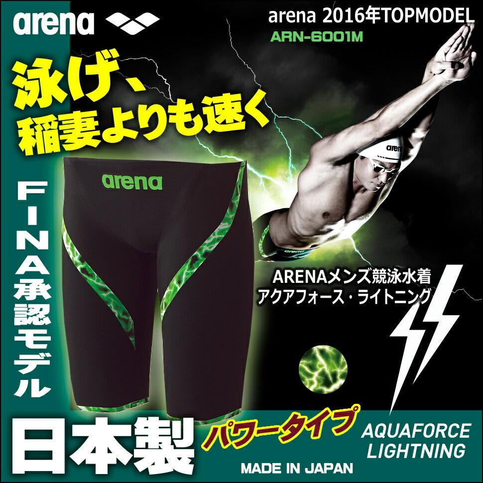 【ポイント12倍/送料無料】アリーナ Fina承認モデル 競泳水着 メンズ ハーフスパッツ ARENA アクアフォースライトニング パワータイプ 短距離 ARN-6001M